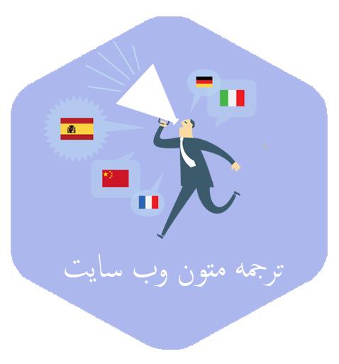 ترجمه متون وب سایت2